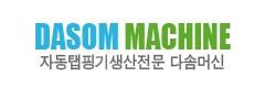 DA SOM MACHINE Corporation