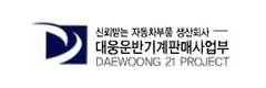 DAEWOONG Corporation