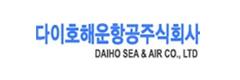 DAIHO SEA & AIR