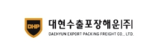 DAEHYUN EXPORT PACKING FREIGHT corporate identity