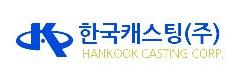 Hankook Casting