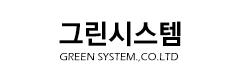 그린시스템 Corporation