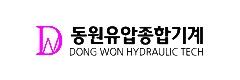 DONG WON HYDRAULIC Corporation