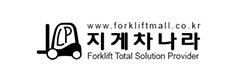 Forklift mall
