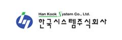 한국시스템(주) Corporation