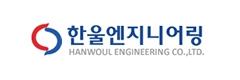 Hanwoul Engineering