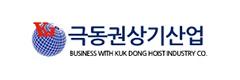 KUK DONG HOIST