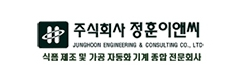 JUNGHOON ENG Corporation