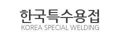 KOREA SPECIAL WELDIING corporate identity