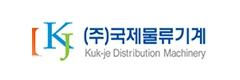 KUK-JE DISTRIBUTION MACHINERY