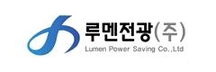 Lumen Power Saving Corporation