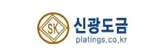 SHIN GWANG PLASTINGS corporate identity