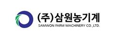 (주)삼원농기계 Corporation