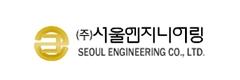 Seoul Engineering