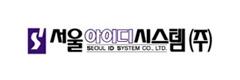 서울아이디시스템(주)