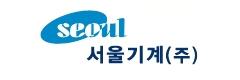 서울기계(주)