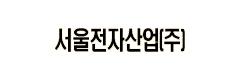 Seoul Electronics Industrial Corporation