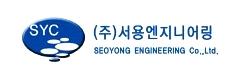 Seoyong Engineering Corporation
