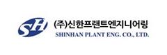 SHINHAN PLANT ENG
