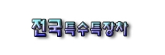 KOREA SPEICAL CAR TRADING