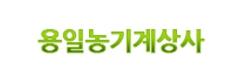 용일농기계상사 Corporation