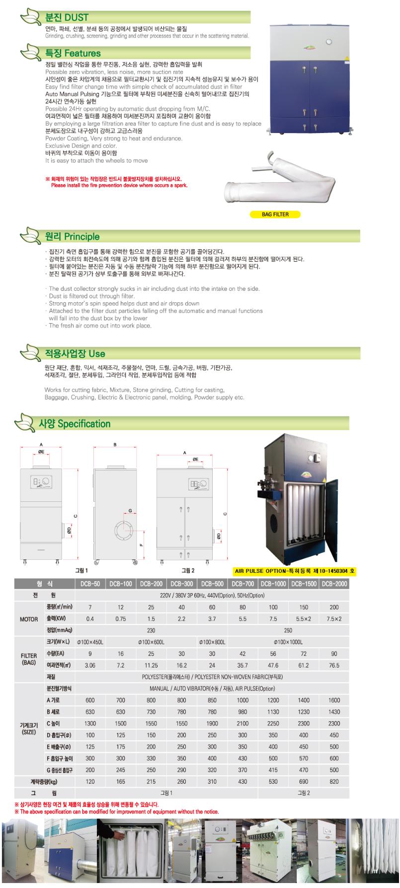 디엠그린존 백필터 / 바이브레이터 DCB-Series