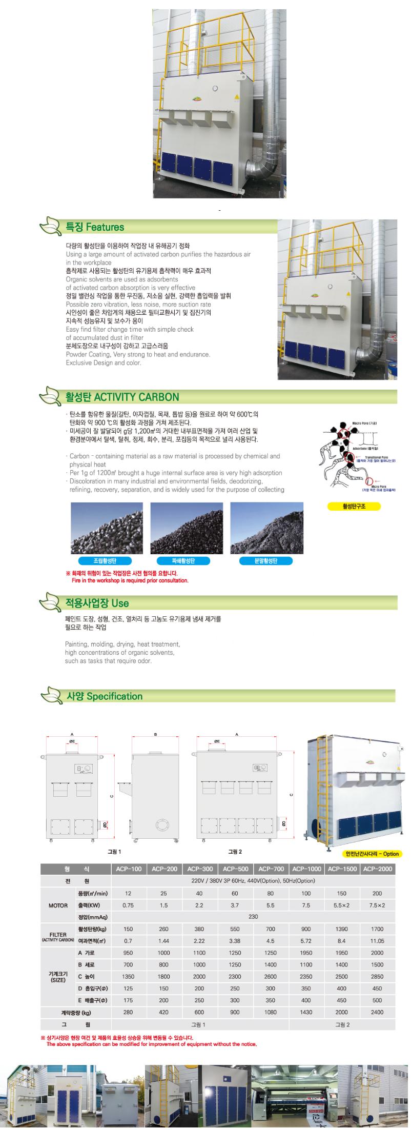 디엠그린존 활성탄 흡착형 / 유해가스 정화 ACP-Series