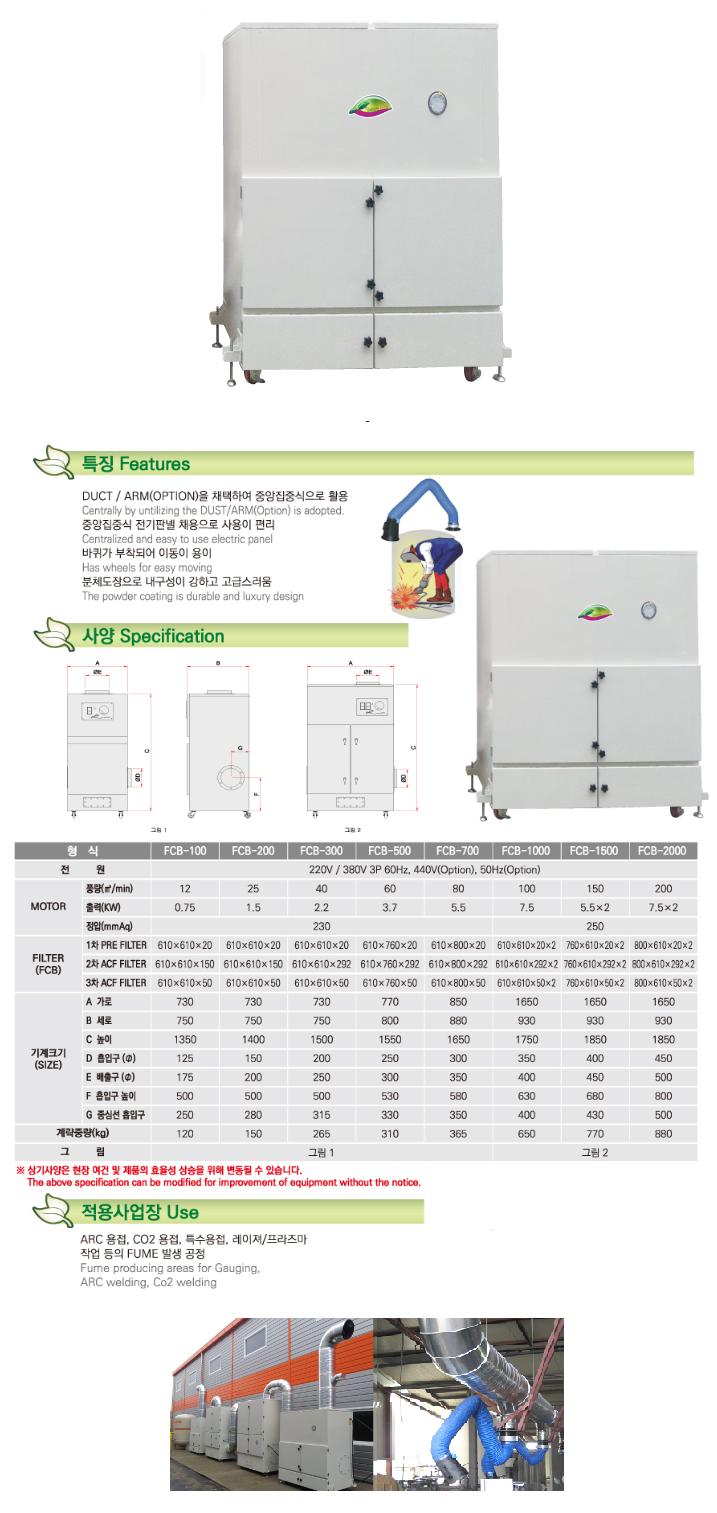 디엠그린존 중앙집중식 / 대용량 FCB-Series