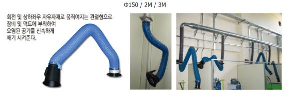 디엠그린존 Flexible Arm