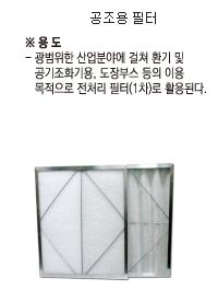 디엠그린존 공조용 필터