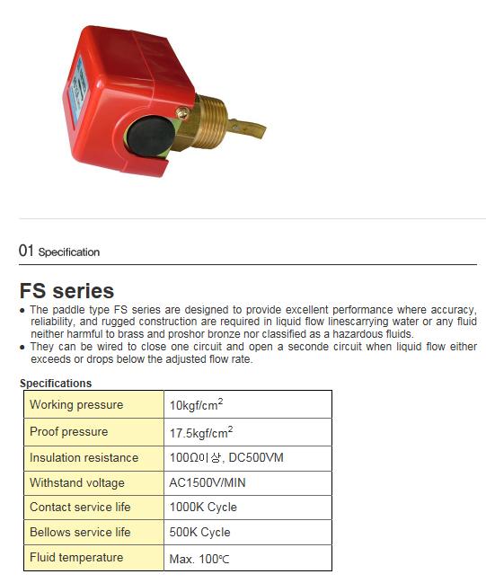 KCCPR Flow & Pressure Switch  1