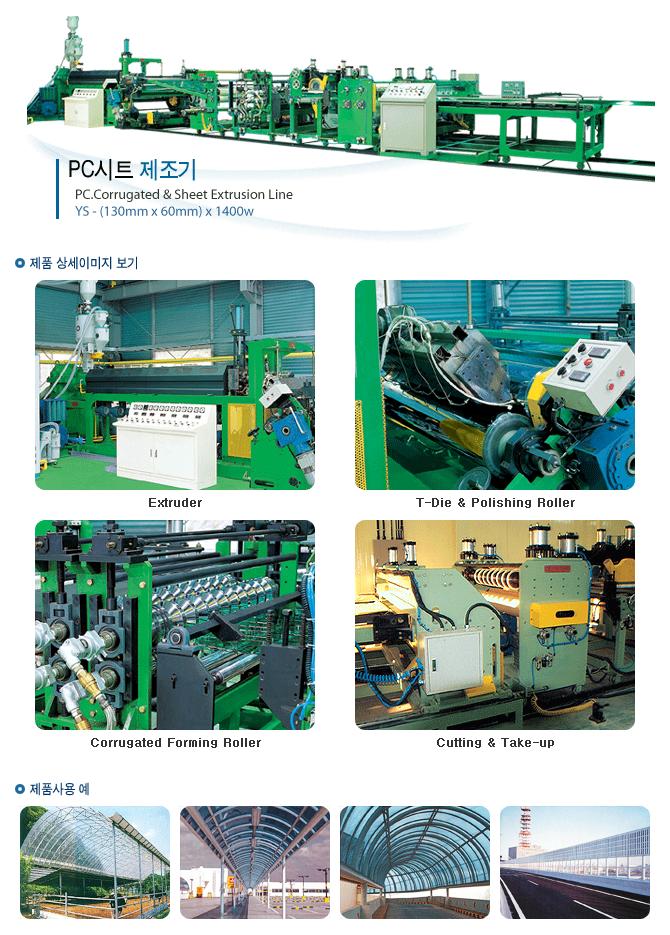 유성산업사 PC시트 제조기  1