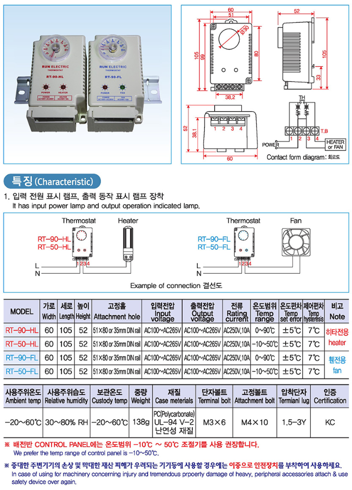 런전자 기계식 자동온도조절기 RT-90-HL/50HL/90FL/50FL