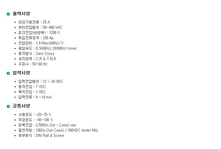 (주)삼화디에스피 AC/DC모터전용 M-Type (AC모터 정역형 / DC입력) WKS-3325FRMP 3