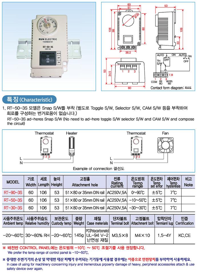 런전자 기계식 자동온도조절기 RT-90-3S/RT-50-3S/RT-30-3S