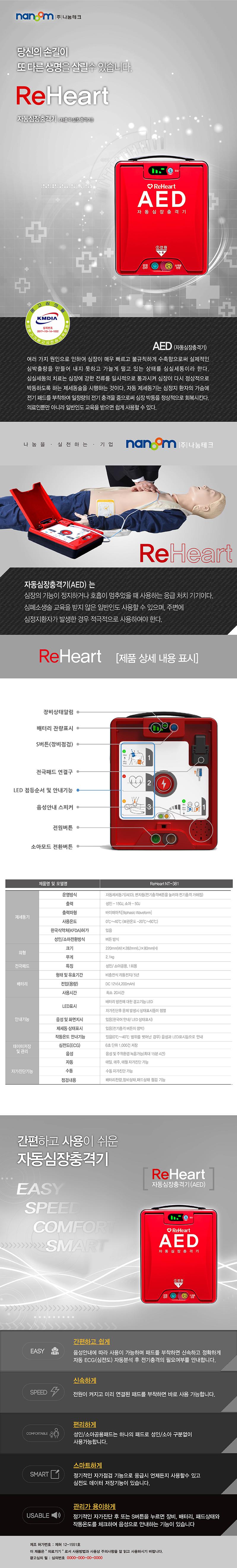 (주)나눔테크 자동심장충격기 ReHeart NT-381