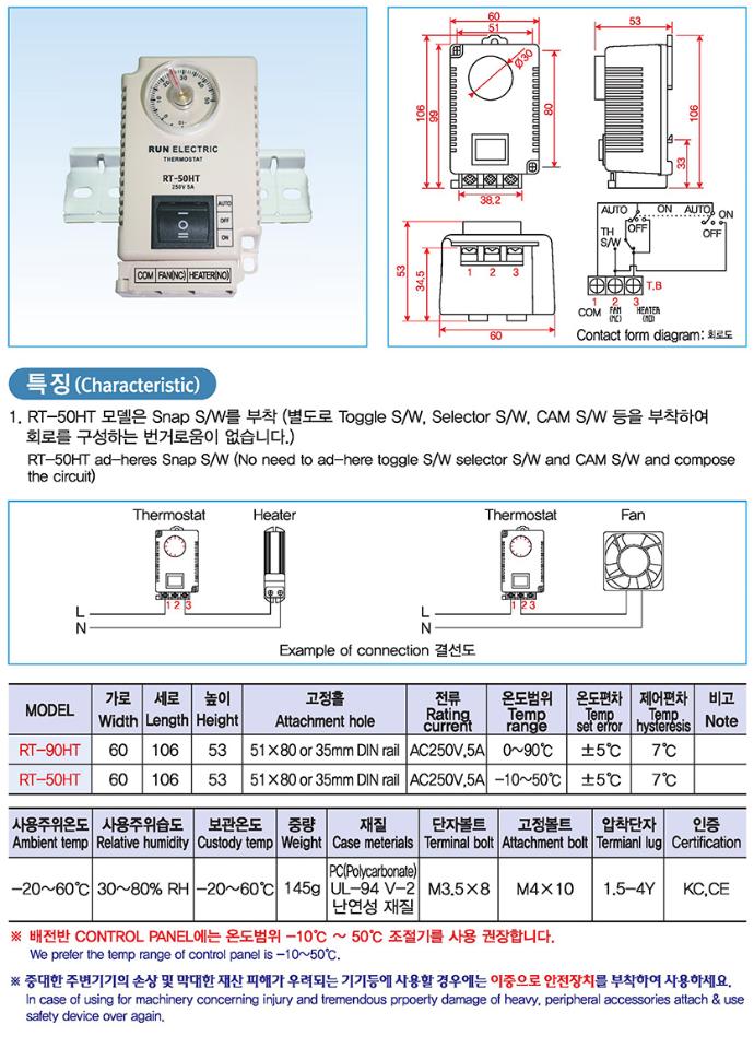 런전자 기계식 자동온도조절기 RTL-90/50/30