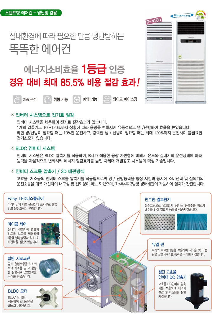 (주)센추리 중대형 인버터 히트펌프 KPV-Series