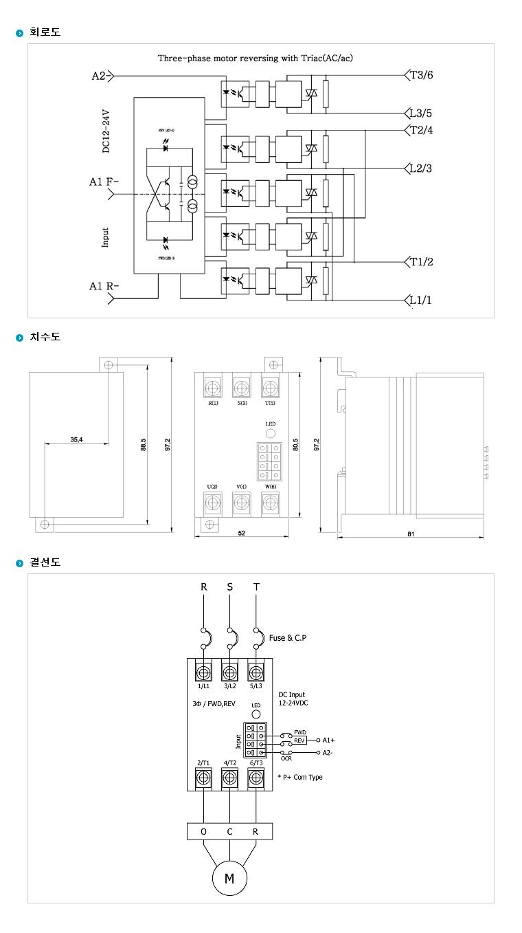 (주)삼화디에스피 AC/DC모터전용 M-Type (AC모터 정역형 / DC입력) WKS-3325FRMP 5