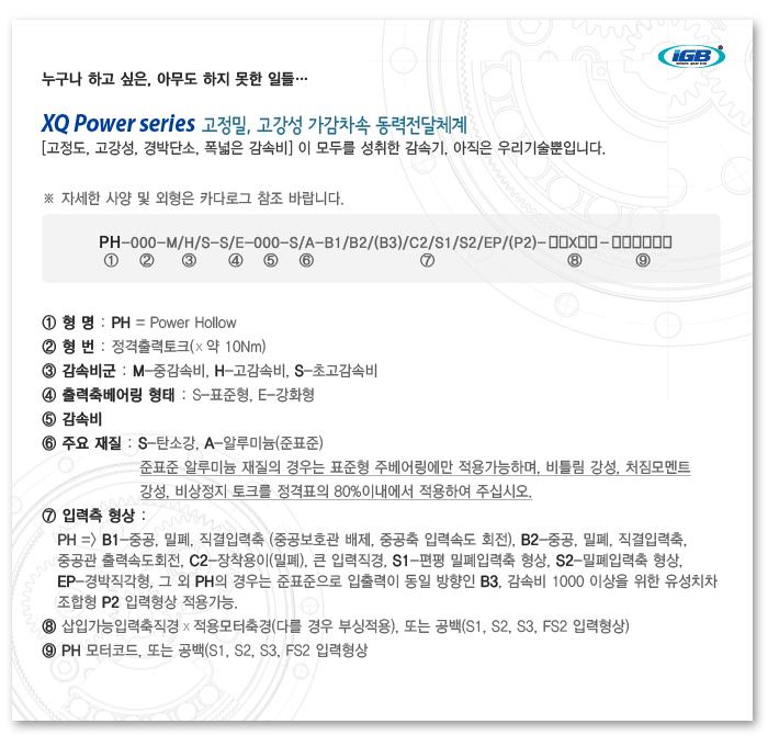 (주)세진아이지비 중실형 고정밀 가,감,차속기 PH Series 1