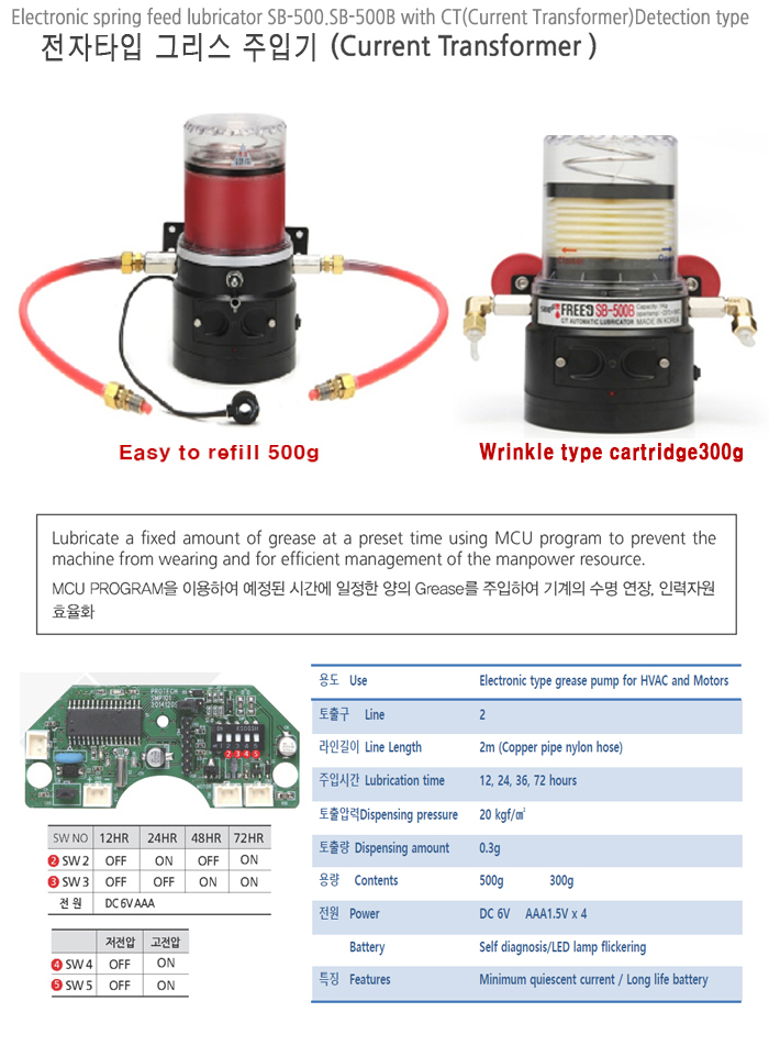 SEONG BO ENTERPRISE Electronic Spring Feed Lubricator SB-500/500B