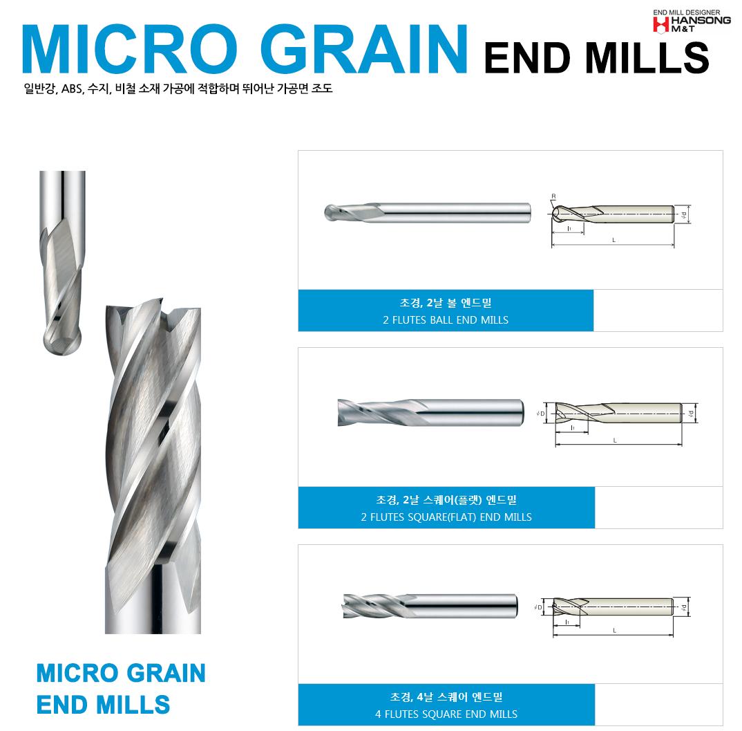 한송M&T  Micro Grain