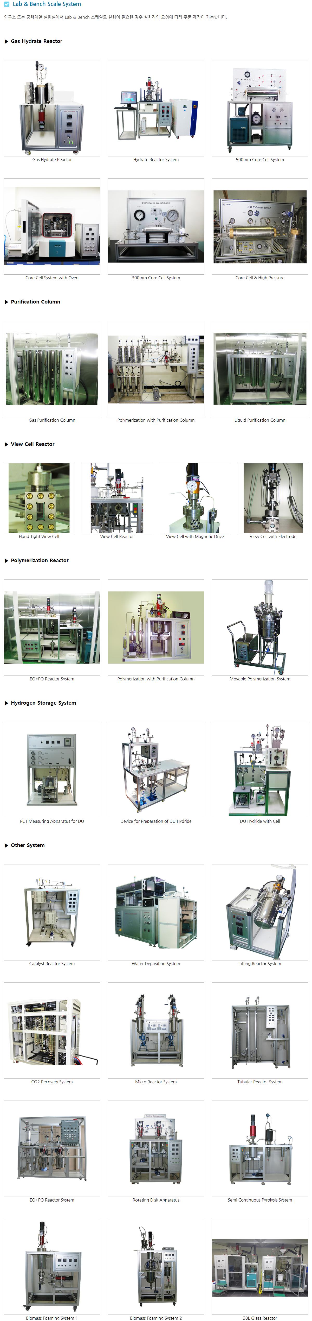 한울엔지니어링 Lab & Bench Scale System  1