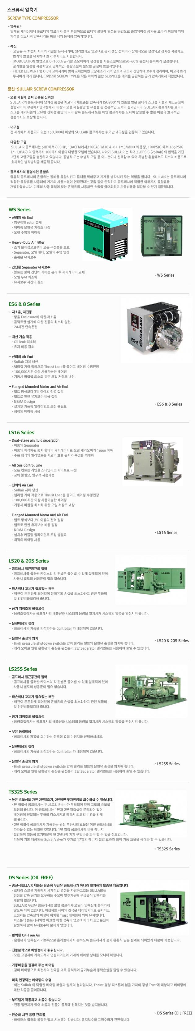 광신기계공업 스크류식 압축기  1