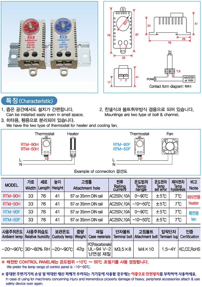 런전자 기계식 미니 자동온도조절기 RTM-90H/50H/90F/50F