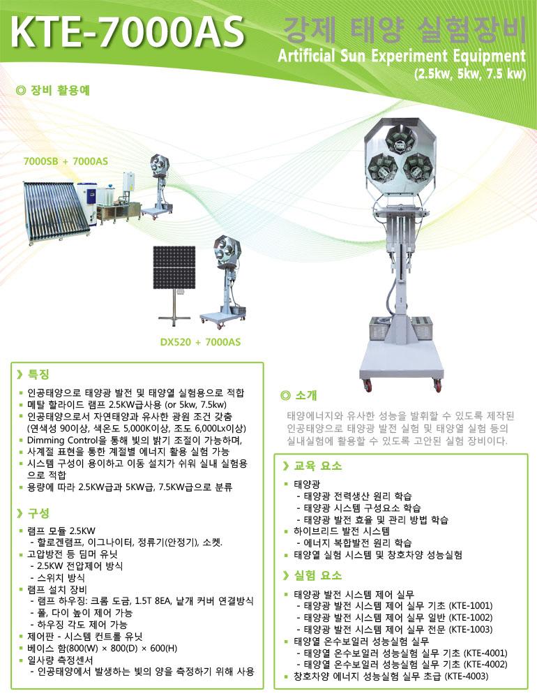 케이티이엔지 인공태양 (강제태양) 실험장비 KTE-7000AS
