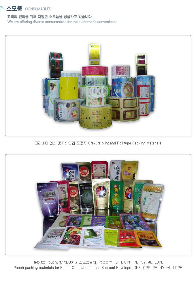 KOREA TECHNO PACK Consumables