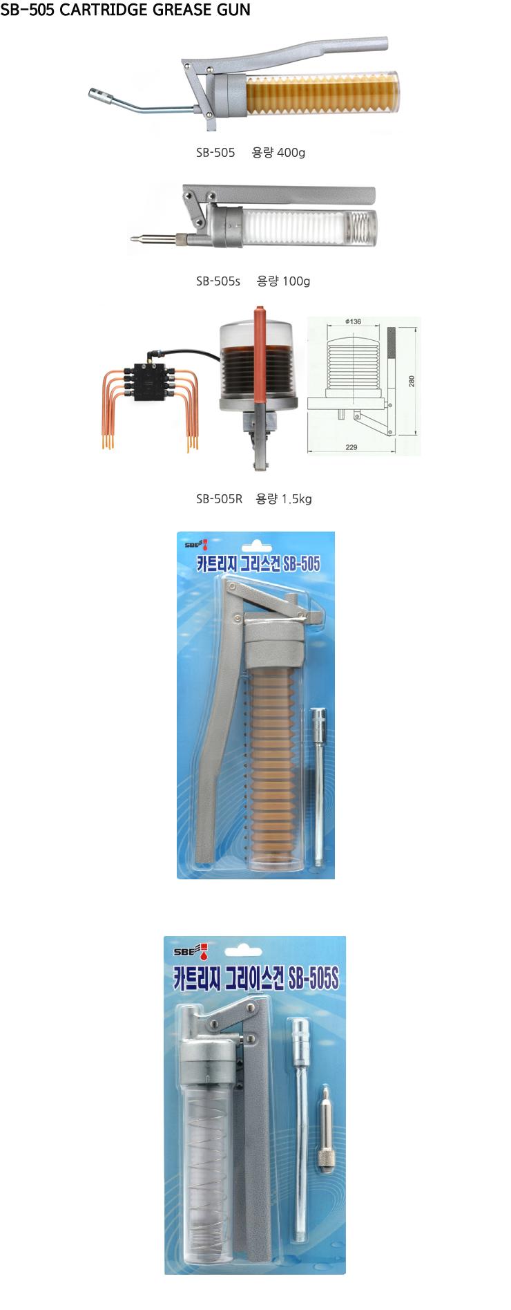 SEONG BO ENTERPRISE Cartridge Grease Gun SB-505
