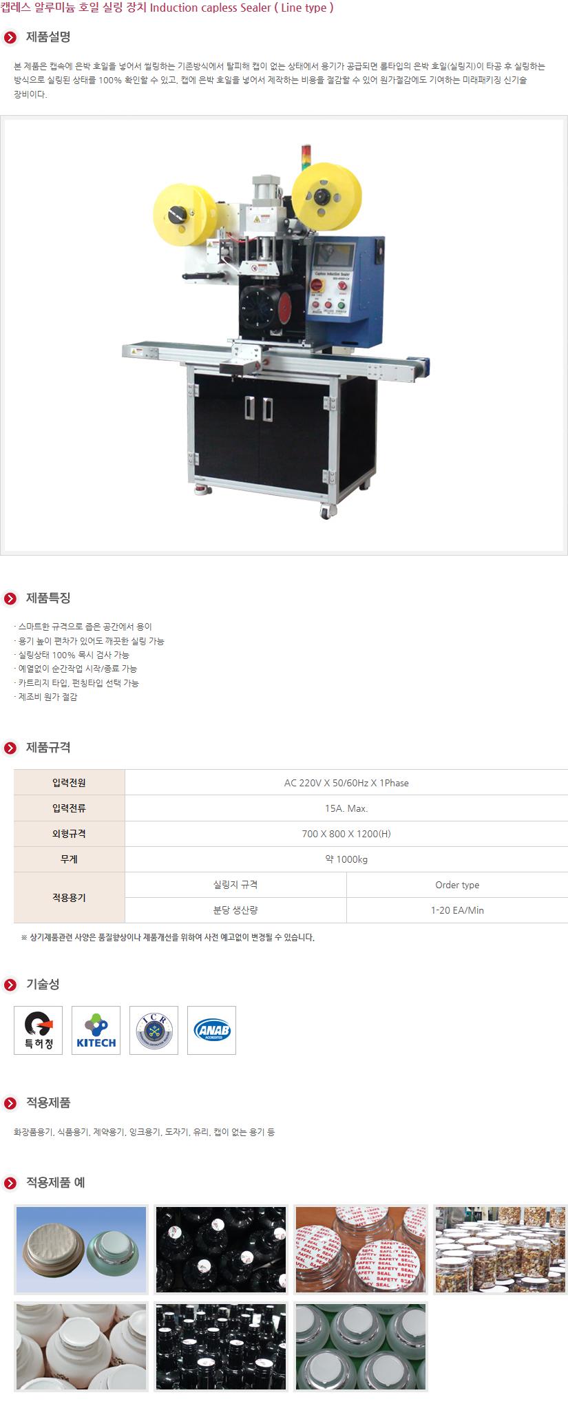 (주)스마트코퍼레이션 캡레스 알루미늄 호일 실링 장치 (Line type) SES-4000T 1