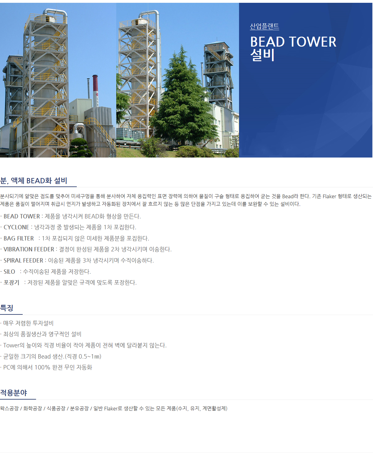 (주)신성플랜트 Bead Tower 설비